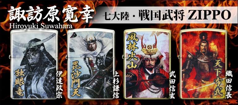 諏訪原寛幸・七大陸ZIPPOライター 戦国武将シリーズ