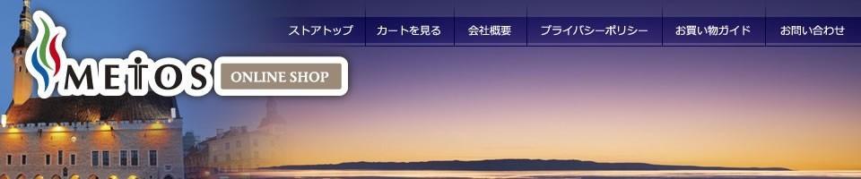 METOS online - メトス公式オンラインショップ