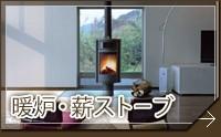 暖炉・薪ストーブ