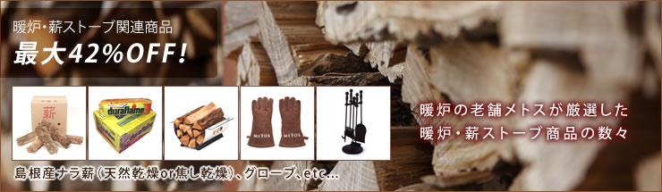 暖炉・薪ストーブ関連商品