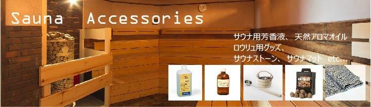 サウナアクセサリー商品