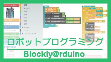 Blockly@rduinoへのリンク