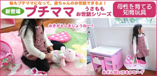 着せ替え 人形 知育玩具 マザーガーデン うさもも プチママ