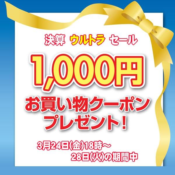 【決算ウルトラセール】 1000円OFFクーポン