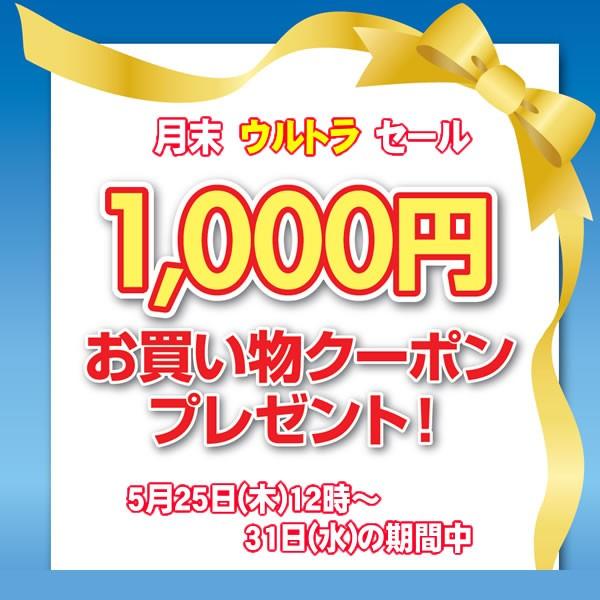 【月末ウルトラセール】 1000円OFFクーポン