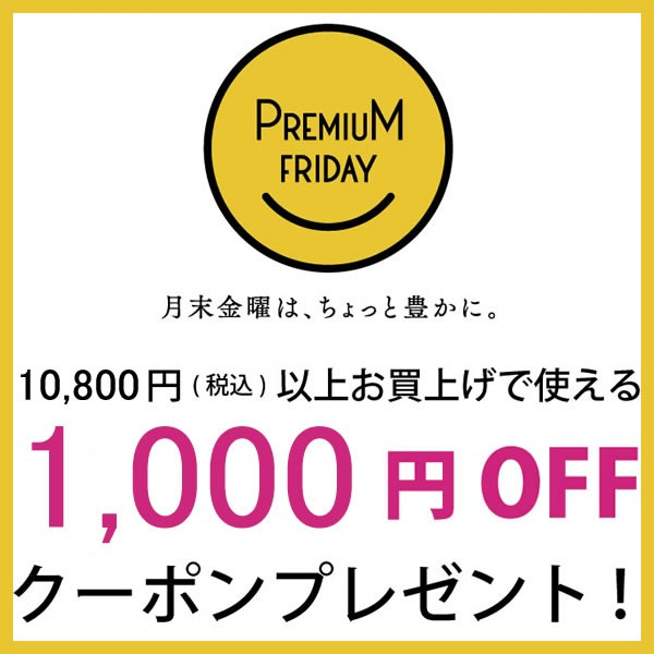 【5月プレミアムフライデー】1000円OFFクーポン