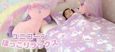 yuni寝具