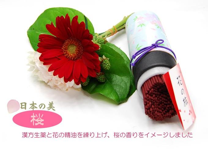 漢方生薬と花の精油を練り上げ、桜の香りをイメージしました
