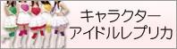 キャラクター・アイドルレプリカ