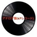 アナログ盤(LP)