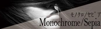モノクロ・セピア
