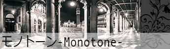 モノトーン