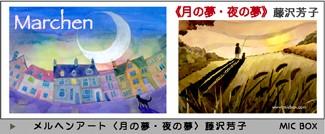 〈月の夢・夜の夢〉 藤沢芳子