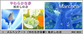 〈やわらかな夢〉 松井しのぶ