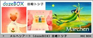 〈dozeBOX〉 田崎トシ子