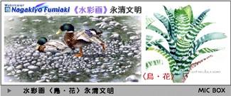 水彩画 〈鳥-花〉 永清文明