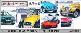 永清文明〈思い出の名車シリーズ〉
