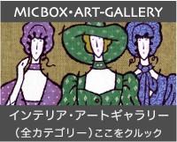MICBOX-ART