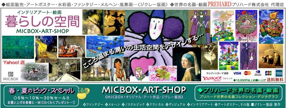 アートポスターや水彩画の通販・世界の名画・MICBOX《暮らしの空間》