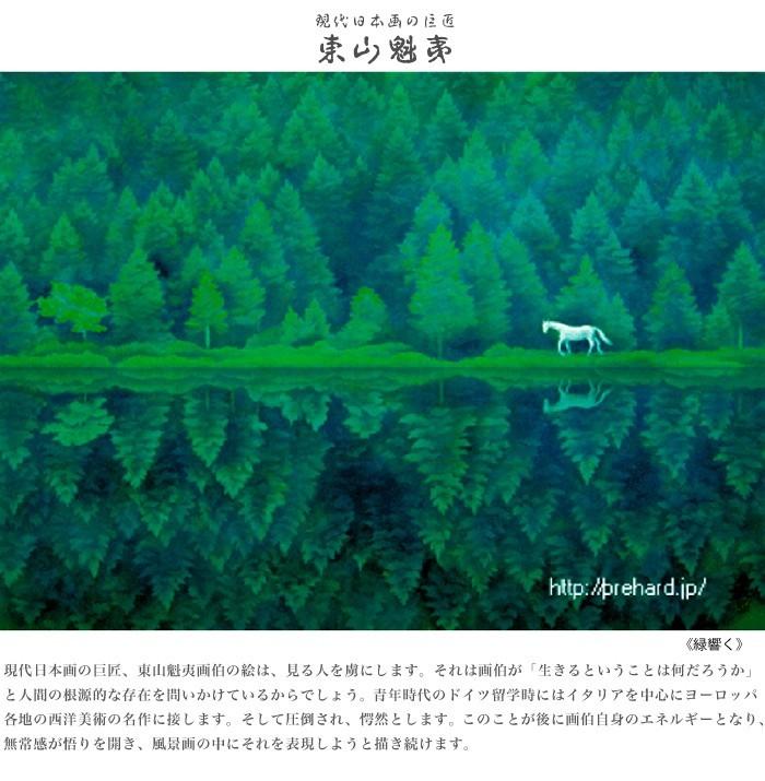 世界の名画-東山魁夷 高級額付複製画「プ