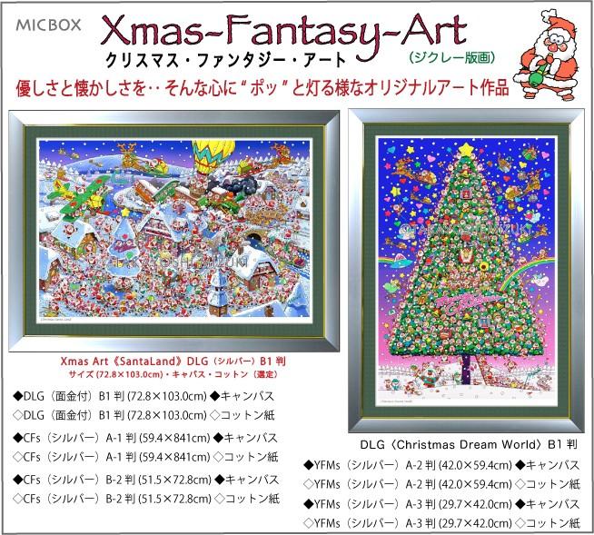 クリスマス・アート