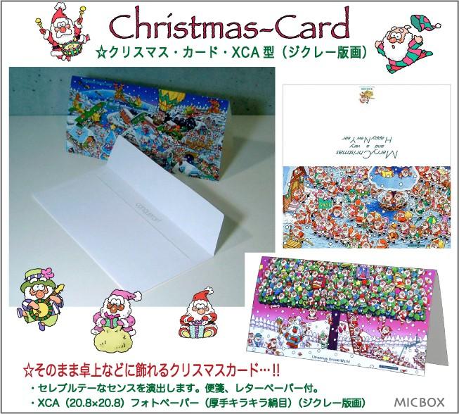 クリスマスカードXCA