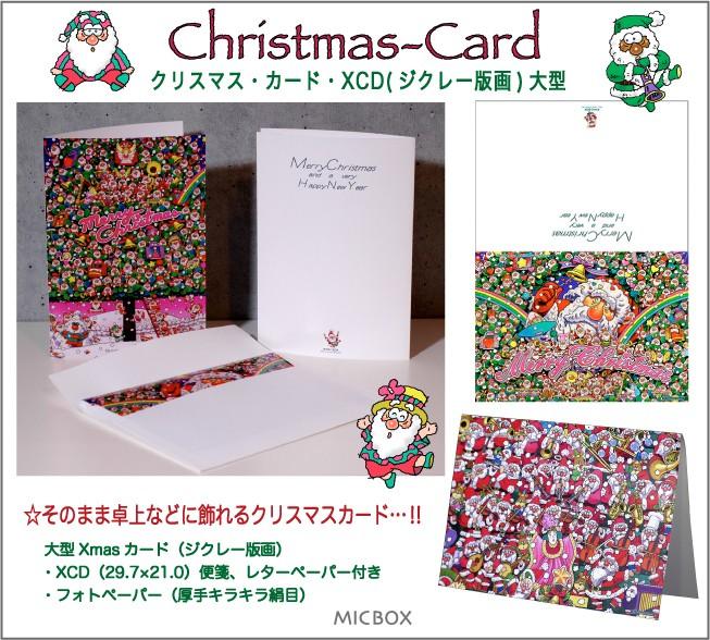 クリスマスカードXCD