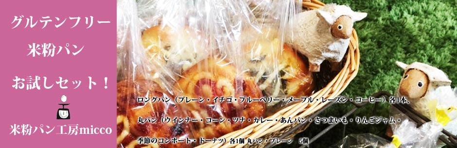 米粉パン工房 micco お試しセット グルテンフリー(Gluten-Free)