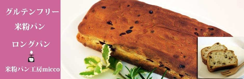 グルテンフリー 米粉パン工房 micco ロングパン