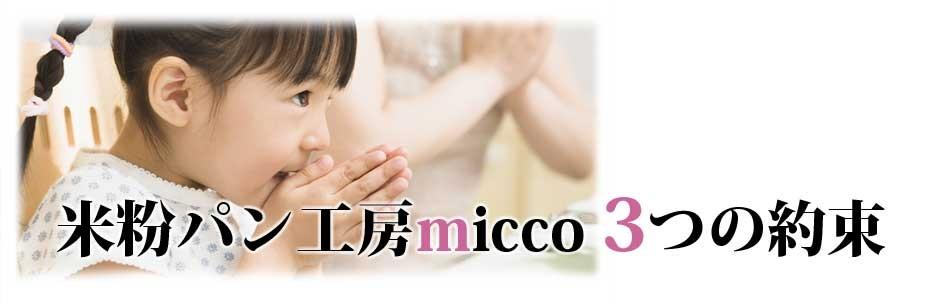 米粉パン工房micco 3つの約束