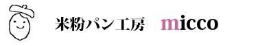 米粉パン工房みっこヤフー店 ロゴ