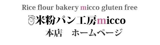 グルテンフリー 米粉パン工房 micco 本店