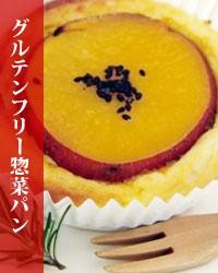グルテンフリーの米粉パン惣菜パン