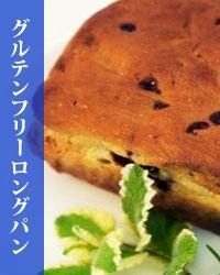 グルテンフリーの米粉パンロングパン