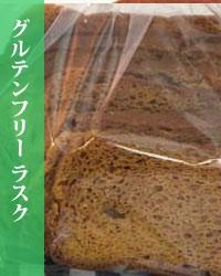 グルテンフリーの米粉パンラスク