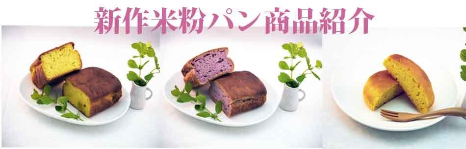 グルテンフリー 米粉パン工房 micco 新商品紹介
