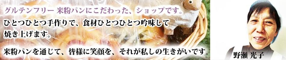 グルテンフリー 米粉パンmicco