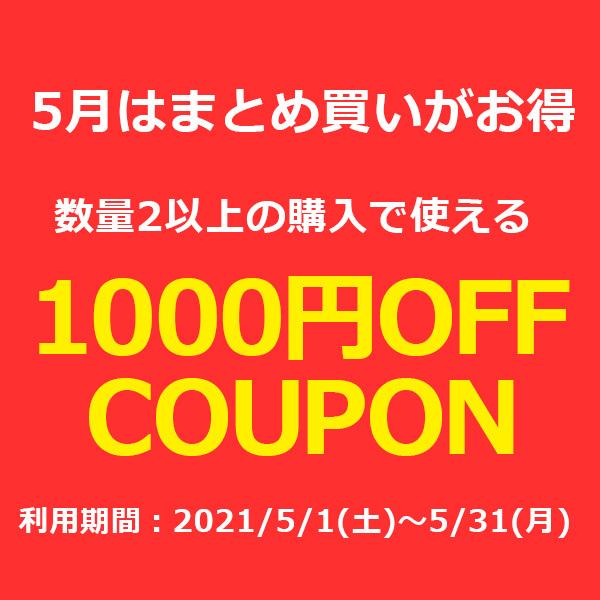 【1000円OFF】数量2以上で使えるまとめ買いがお得になるクーポン