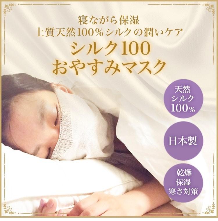 シルク100おやすみマスク
