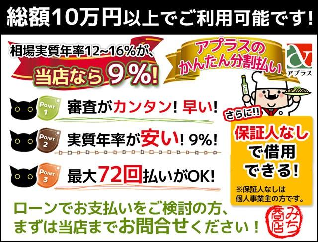 実質年率9%!総額10万円以上で伴克払いが可能です!