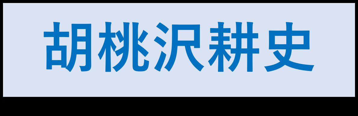 胡桃沢耕史