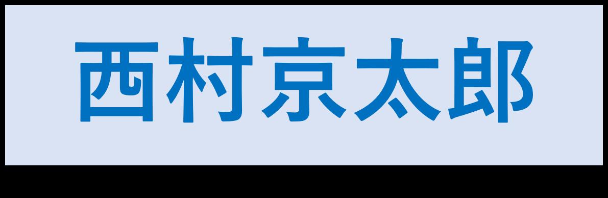 西村京太郎