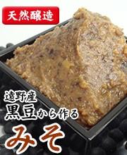黒豆から作った味噌