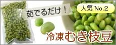 送料無料!便利な冷凍むき枝豆
