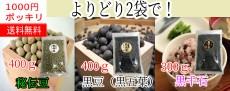 秘伝豆・黒豆・黒千石よりどり2袋1000円ポッキリ