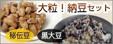 秘伝豆と黒豆から作った大粒の納豆食べ比べセット