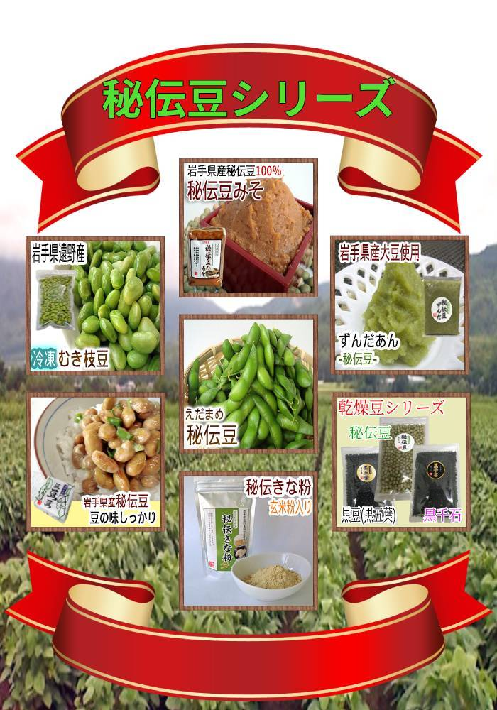 道の奥ファーム 秘伝豆シリーズ チラシ