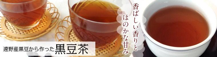 岩手県遠野産の黒豆から作ったノンカフェインの黒豆茶は、簡単に水出しもできます。香ばしいきな粉のような香りの黒豆茶でホット一息!