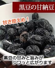 黒豆の甘納豆『あまくろ』