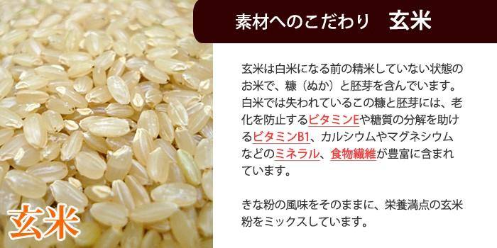 さらに玄米の粉末もミックスして栄養価アップ!ビタミンやミネラル、食物繊維を豊富に含んだ玄米は栄養満点です。